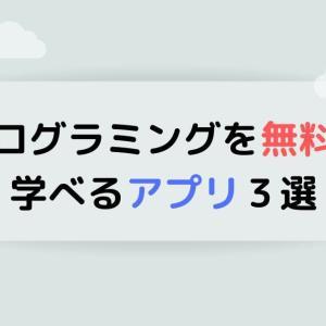 【初心者向け】プログラミングを無料で学べるアプリ3選【言語も紹介】