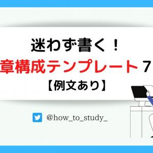 【例文あり】迷わず書くための文章構成テンプレート7選を紹介!