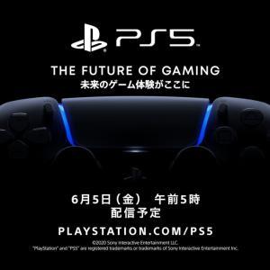 「プレイステーション5」のゲーム初公開イベントを6月5日に開催。
