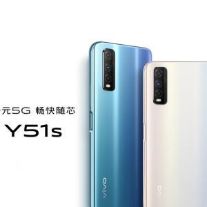 Vivoから「Y51s」正式発表!Exynos880を搭載で2.7万円