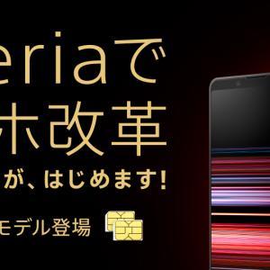 SONY、「Xperia 1Ⅱ」などをSIMフリーとして発売決定
