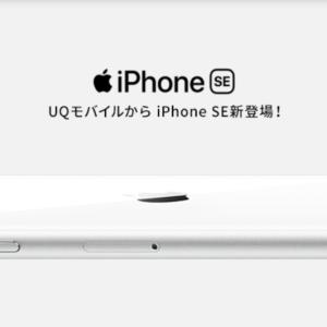 UQモバイルが「iPhoneSE」の発売を決定