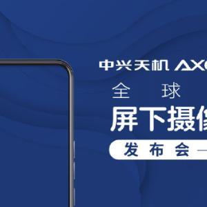 【世界初!】画面下カメラ搭載。「ZTE Axon 20 5G」を9月1日に発表