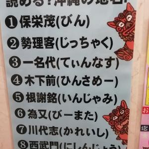 沖縄の地名読める?難読地名8選