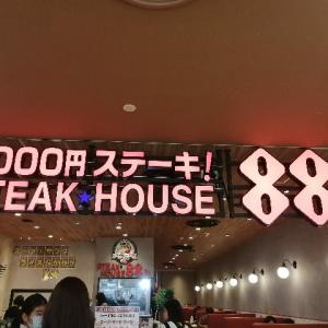 ステーキハウス88Jrイオン那覇店がオープンしていた。