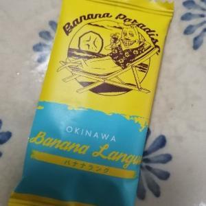 沖縄土産・バナナパラダイスのバナナラングのお土産レビュー