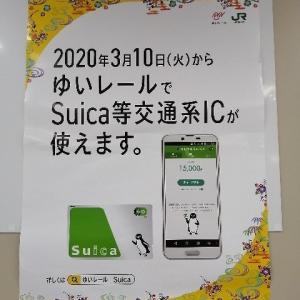ゆいレールでsuicaが使えます。県外からの観光客には便利!ちょこっとだけ注意点を紹介。