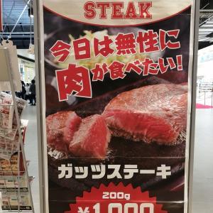 ガッツステーキで¥770でお一人様ステーキを堪能してきました~。激安ステーキレポート