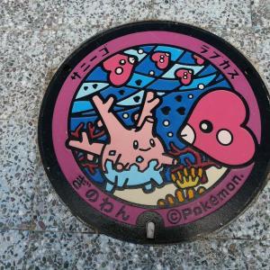 【宜野湾市ポケふた】サニーゴ、ラブカスのポケモンマンホールの場所・駐車場等詳細レポート