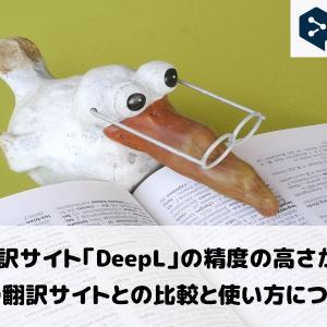 無料の翻訳サイト「DeepL」の精度の高さが話題に!他の翻訳サイトとの比較と使い方について