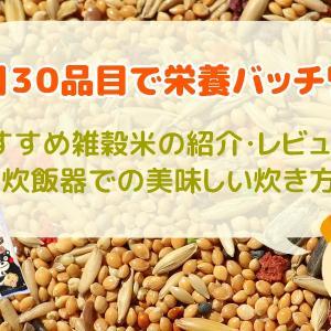 1日30品目で栄養バッチリ!おすすめ雑穀米の紹介・レビューと炊飯器での美味しい炊き方