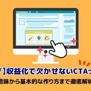 【ブログ】収益化で欠かせないCTAって何?意味から基本的な作り方まで徹底解析