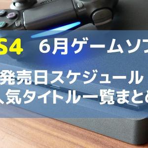 【PS4】【2020年6月】新作ゲームソフト発売日スケジュール!人気タイトル一覧まとめ