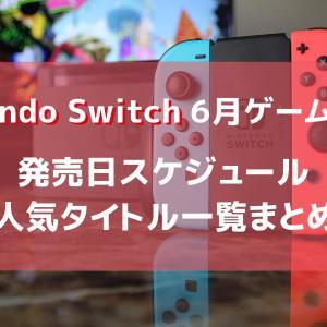 【Nintendo Switch】【2020年6月】新作ゲームソフト発売日スケジュール!人気タイトル一覧まとめ