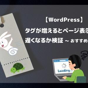 【WordPress】タグが増えるとページ表示速度は遅くなるか検証!おすすめ整理方法