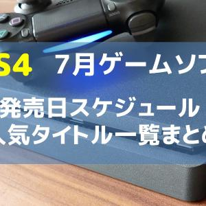 【PS4】【2020年7月】新作ゲームソフト発売日スケジュール!人気タイトル一覧まとめ