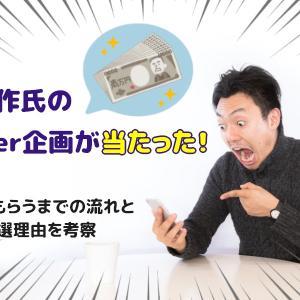 前澤友作氏のツイッター企画が当たった!お金をもらうまでの流れと当選理由を考察