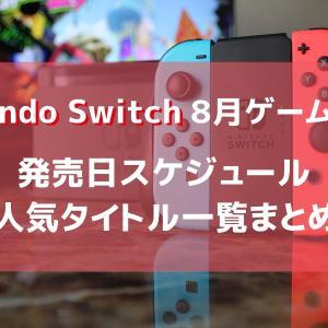 【Nintendo Switch】【2020年8月】新作ゲームソフト発売日スケジュール!人気タイトル一覧まとめ