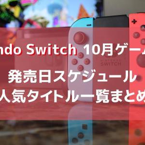【Nintendo Switch】【2020年10月】新作ゲームソフト発売日スケジュール!人気タイトル一覧まとめ