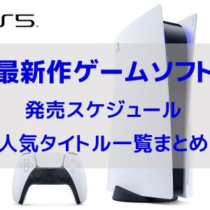 【PS5】新作ゲームソフト発売日スケジュール!人気タイトル一覧まとめ