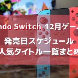【Nintendo Switch】【2020年12月】新作ゲームソフト発売日スケジュール!人気タイトル一覧まとめ