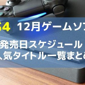 【PS4】【2020年12月】新作ゲームソフト発売日スケジュール!人気タイトル一覧まとめ