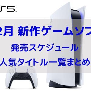 【PS5】【2020年12月】新作ゲームソフト発売日スケジュール!人気タイトル一覧まとめ