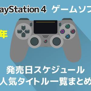 【PS4】【2021年1月】新作ゲームソフト発売日スケジュール!人気タイトル一覧まとめ