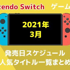 【Nintendo Switch】【2021年3月】新作ゲームソフト発売日スケジュール!人気タイトル一覧まとめ