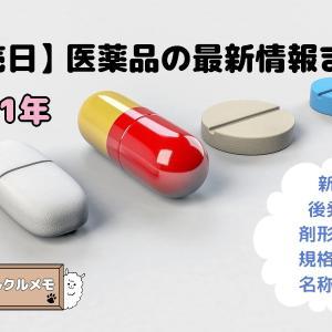 【発売日】医薬品の最新情報まとめ2021年ー新薬、後発品、剤形・規格追加、名称変更について