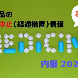 【まとめ】医薬品の販売中止(経過措置)情報ー内服バージョン2022年