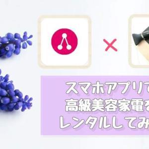 【高級ドライヤーを買う前に】Alice style (アリススタイル)で美容家電をレンタルしてみた話。