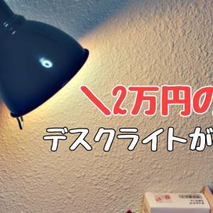 借金持ちの私が2万円のデスクライトにたどり着くまでの思考回路をたどってみました