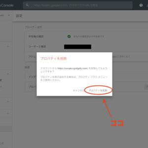 グーグルツールからブログを削除する方法|アナリティクス・サーチコンソール
