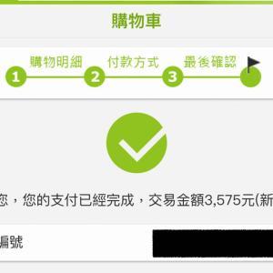中華BLの実体書を博客來(台湾版)で個人輸入してみた|会員登録と購入方法まとめ