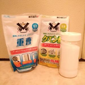 【DAISO】重曹とクエン酸
