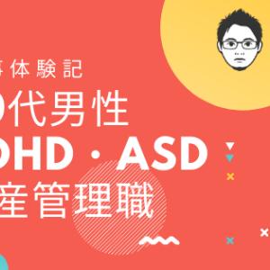 ADHD・ASDの仕事体験記|40代男性 生産管理 仕事で困ったこと・伝えたいこと