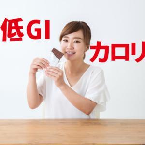 GI値ダイエットとカロリーダイエットどっちが大事か徹底検証!