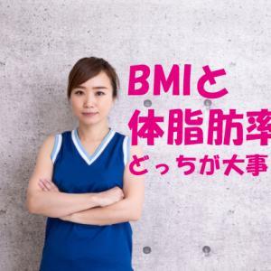【BMIと体脂肪率】BMIは無意味なの!?家庭用の体組成計は正確じゃないの?