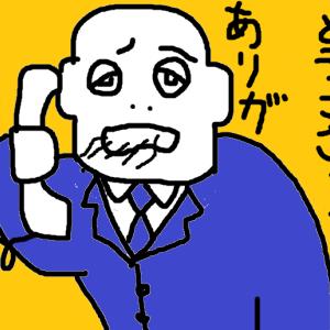 今日来た電話part1.