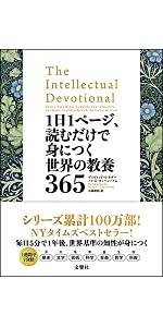 ポール・シッティングby「1日1ページ、読むだけで身につく世界の教養365[現代編]」