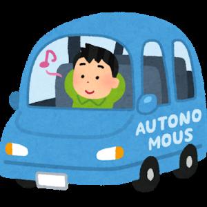 自動運転技術と人間の順応力