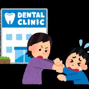 歯医者に行く
