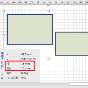 Visioでオブジェクトのサイズと位置をぴったり合わせる方法
