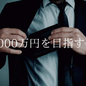 インフラエンジニアの年収~年収1000万円を目指す働き方~