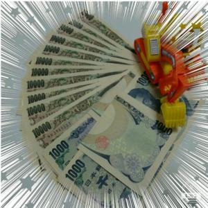 絶句した1万5千円の衝撃の使い道
