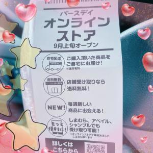 【バースデイ】ネット通販オープンだって?!( *ˊᗜˋ)ノꕤ*.゚