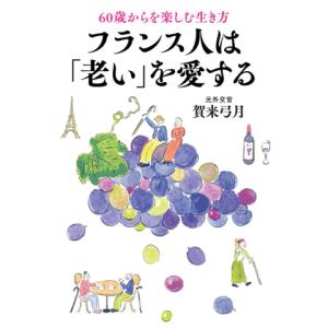 書籍に出会う~「フランス人は老いを愛する」