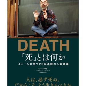 書籍に出会う~「DEATH 「死」とは何か イェール大学で23年連続の人気講義」