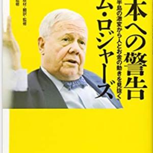 書籍に出会う~「日本への警告」